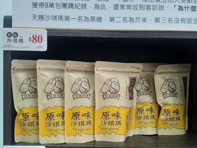 潘師傅原味沙其馬價格標示清楚,購買名產和伴手禮最怕標示不清